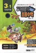 수학 3-1 기본원리편(2010)