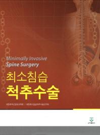 최소침습 척추수술(양장본 HardCover)