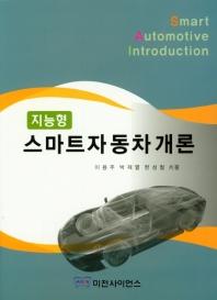 스마트 자동차 개론(지능형)
