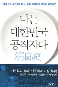 나는 대한민국 공직자다