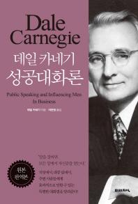 데일 카네기 성공대화론(원본 완역본)