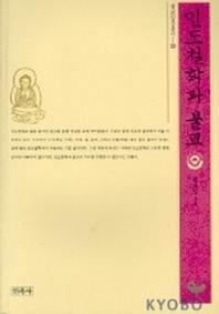인도철학과 불교