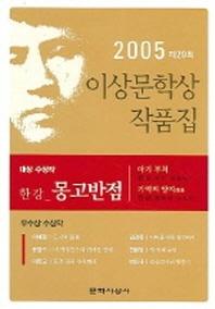 몽고반점 (제29회 이상문학상 수상작품집 2005년도)