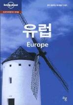 유럽(2008-2009)(개정판)(론리 플래닛 트래블 가이드)