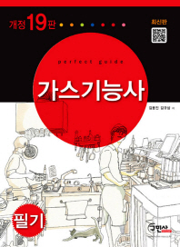 가스기능사 필기(2013)(개정판 19판) /새책수준   ☞ 서고위치:SR 2