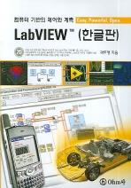LABVIEW(한글판)-컴퓨터 기반의 제어와 계측