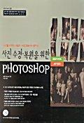 사진 수정복원을 위한 PHOTOSHOP(디지털카메라사용자 사진전문가의 필독서) /새책수준  ☞ 서고위치:RQ 4 *[구매하시면 품절로 표기 됩니다]
