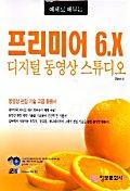 프리미어 6.X 디지털 동영상 스튜디오(예제로 배우는)