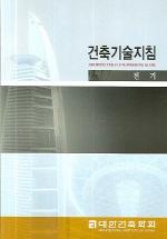 건축기술지침(전기) /새책수준   ☞ 서고위치:OA 1