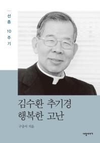 김수환 추기경 행복한 고난