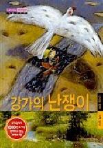 강가의 난쟁이(리틀스코프 13)