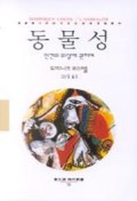 동물성(동문선 현대신서 76)
