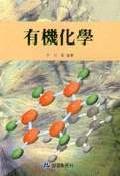 유기화학(이정화)