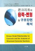 콘크리트의 응력 변형 및 구조단면 해석(양장본 HardCover)