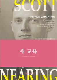 새 교육(프로그레이브 에듀케이션 클래식 1)