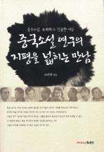 중국소설 연구의 지평을 넓히는 만남