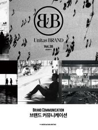 유니타스 브랜드 Vol. 38: 브랜드 커뮤니케이션