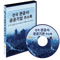 전국 관공서 공공기관 주소록(CD)