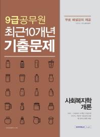 사회복지학개론 최근10개년 기출문제(9급 공무원)