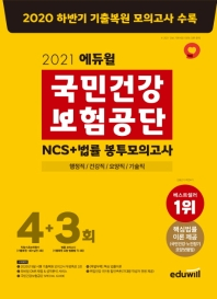 국민건강보험공단 NCS+법률 봉투모의고사 4+3회(2021)