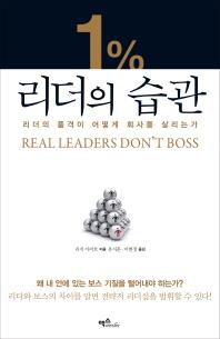 1% 리더의 습관(양장본 HardCover)