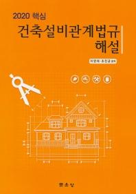 건축설비관계법규 해설(2020)(핵심)