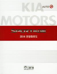 Sportage 전장회로도(2014)