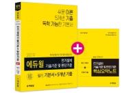 전기설비 기술기준 및 판단기준 필기 기본서+5개년 기출(2019)(에듀윌)