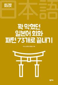 꽉 막혔던 일본어 회화 패턴 73개로 끝내기(미타임북 시리즈 203)