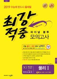 고등 물리1 파이널 봉투 모의고사(2019)(봉투형)(최강적중)