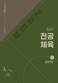 권은성 전공체육. 3: 운동역학(2022)(ZOOM 박문각 임용)
