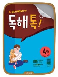 초등 독해톡. 4(초등 3-4학년군)(2020)