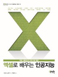 엑셀로 배우는 인공지능(제이펍의 인공지능 시리즈 3)