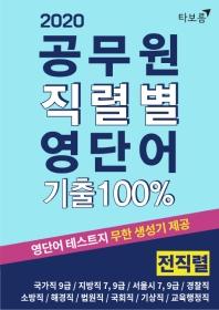 공무원 직렬별 영단어 기출 100% 전직렬(2020)