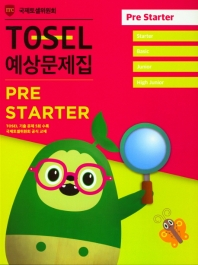 TOSEL 공식 예상문제집 Pre-Starter(개정판)