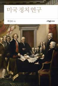 미국 정치 연구(양장본 HardCover)