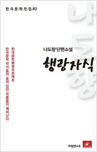 나도향 단편소설 행랑자식(한국문학전집 82)