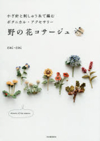 かぎ針と刺しゅう絲で編むボタニカル.アクセサリ-野の花コサ-ジュ