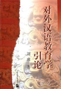 대외한어교육학인론  對外漢語敎育學引論