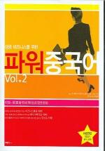 파워중국어 Vol.2(성공 비즈니스를 위한)(TAPE2개포함)