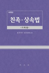친족 상속법(15판)(양장본 HardCover)