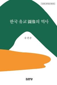 한국 유교 도상의 역사(아산재단 연구총서 461)(양장본 HardCover)