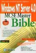 WINDOWS NT SERVER 4.0(MCSE MASTER BIBLE)