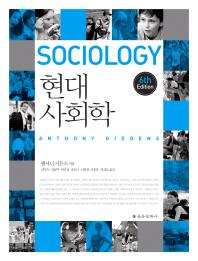 현대 사회학(6판)