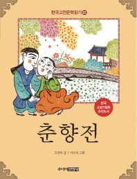 한국 고전문학 읽기. 2: 춘향전