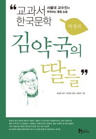 김약국의 딸들(교과서 한국문학 박경리 1)