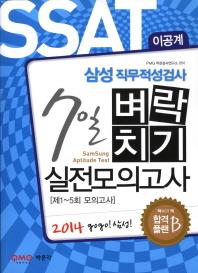 SSAT 삼성직무적성검사 7일 벼락치기 실전모의고사(이공계)(2014)