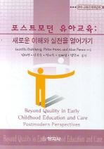 포스트모던 유아교육(유아 교육의 재개념화 6)