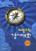 해법수학 경시대회: 중등실전편(2009)