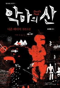 악마의 산(형사 베니 시리즈 1)